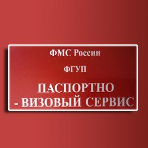 Паспортно-визовые службы Дубовского