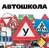 Автошколы в Дубовском