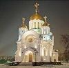 Религиозные учреждения в Дубовском