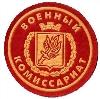 Военкоматы, комиссариаты в Дубовском