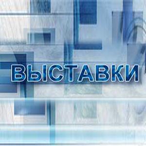 Выставки Дубовского