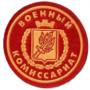 Военкоматы, комиссариаты Дубовского